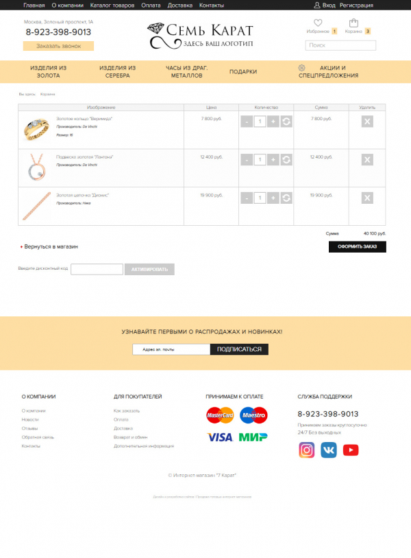 Готовый интернет-магазин для продажи ювелирных изделий