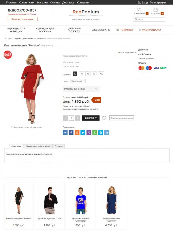 Готовый интернет-магазин для продажи одежды