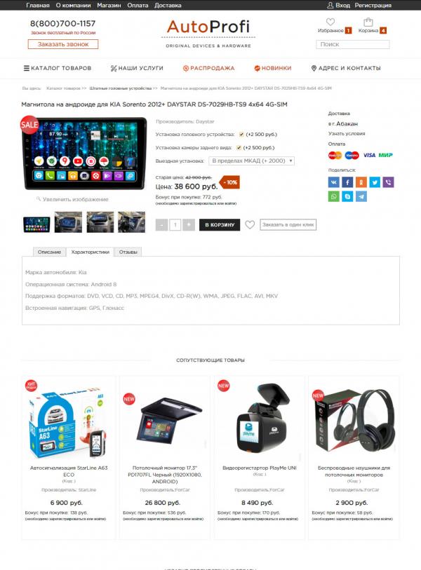 Готовый интернет-магазин для продажи автомагнитол, автосигнализаций и т.д.