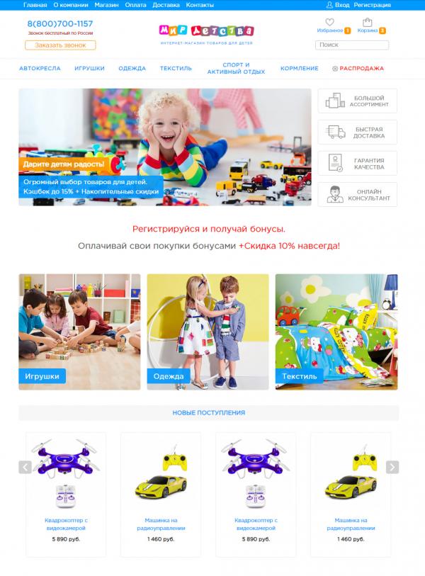 Готовый интернет-магазин для продажи детских товаров (игрушки, одежда и другое)