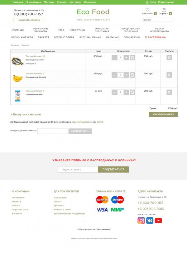 Готовый интернет-магазин для продажи продуктов (доставка готовой еды и продуктов)