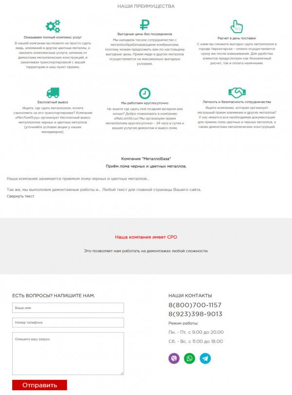 Готовый сайт по приёму металлолома