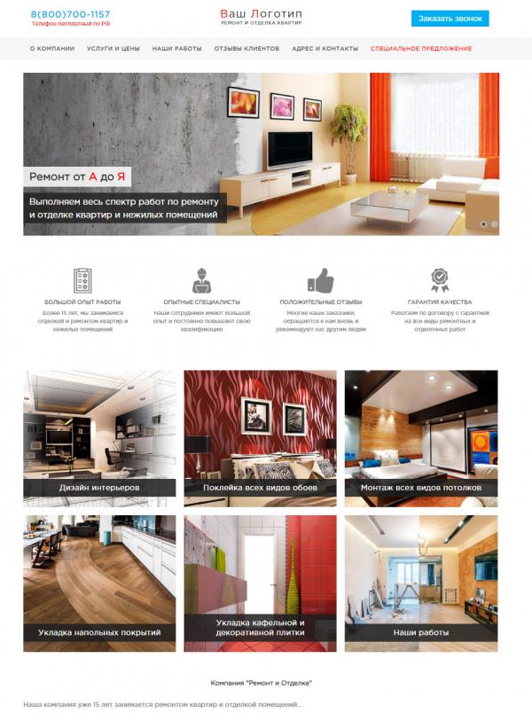 Готовый сайт по ремонту квартир и отделке помещений