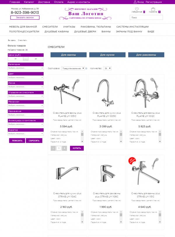 Готовый интернет-магазин для продажи сантехники