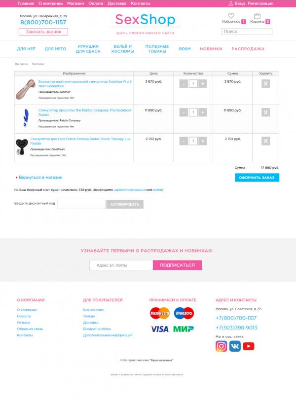 """Готовый интернет-магазин """"СексШоп"""" для продажи интим-товаров (товаров для секса)"""