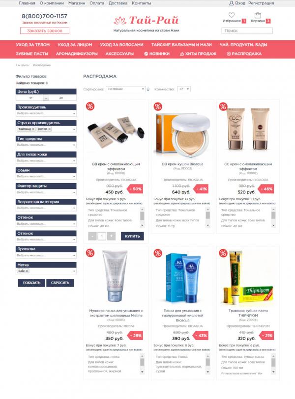 Готовый интернет-магазин для продажи косметики
