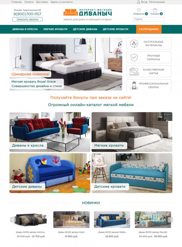 Готовый интернет-магазин для продажи мебели