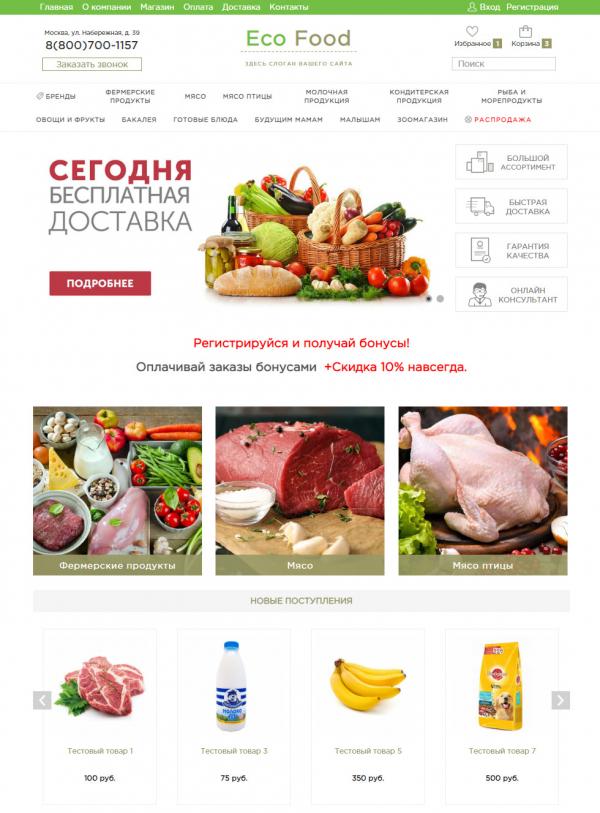 Готовый интернет-магазин для продажи продуктов (доставка еды)
