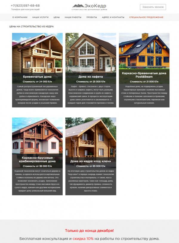 """Готовый сайт """"Строительство деревянных домов"""""""